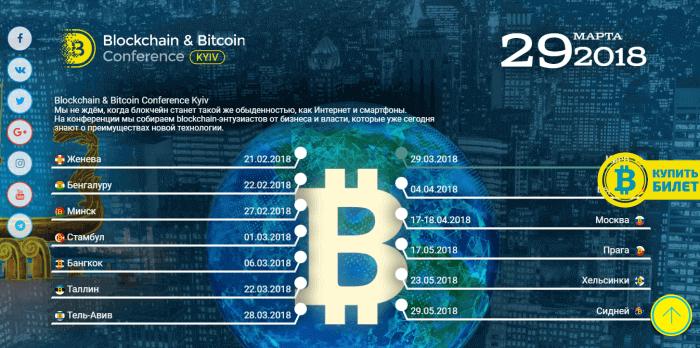 UKR  Blockchain & Bitcoin Conference Kyiv