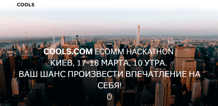 COOLS.com eComm Hackathon