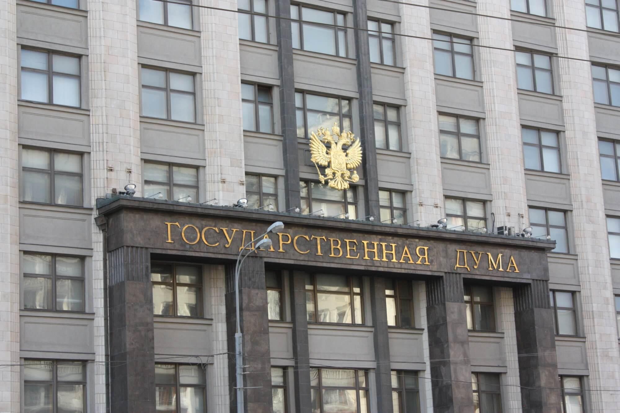 В Госдуму РФ внесен проект Закона о цифровой экономике