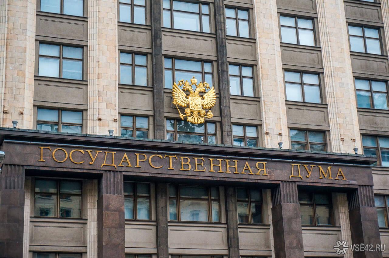 В России в Думу внесен законопроект «О цифровых финансовых активах»
