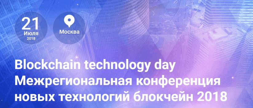 Blockchain technology day
