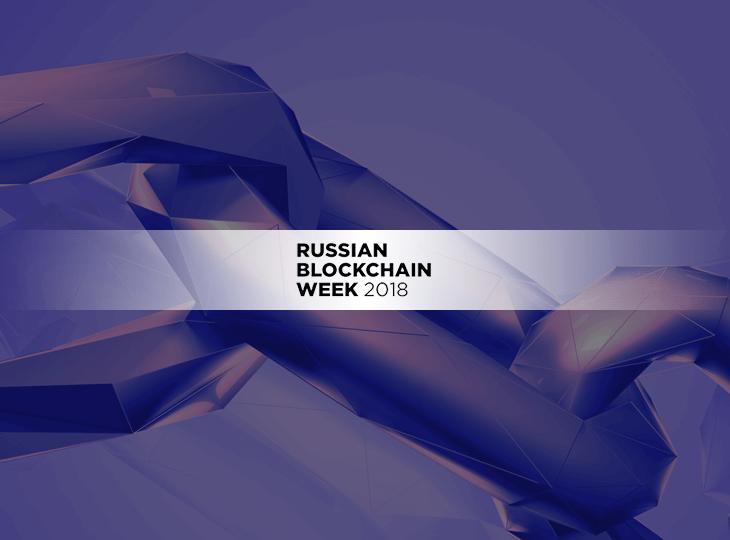 21-25 мая в Москве состоится Russian Blockchain Week