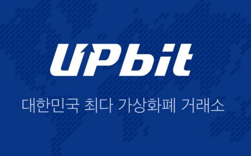 Проверка и аудит криптовалютной биржи UPbit не выявил манипуляций