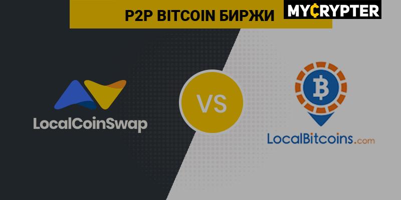 LocalBitcoins vs LocalCoinSwap. Обзор P2P бирж — 2019