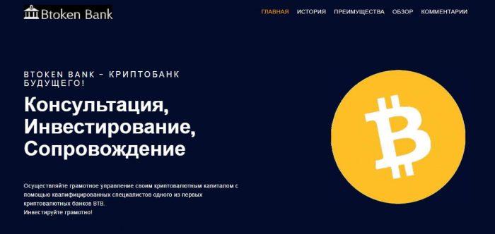 отзывы о BToken Bank