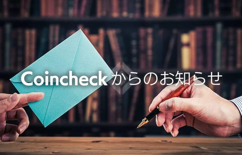 Coincheck завершает торговлю с «кредитным плечом»