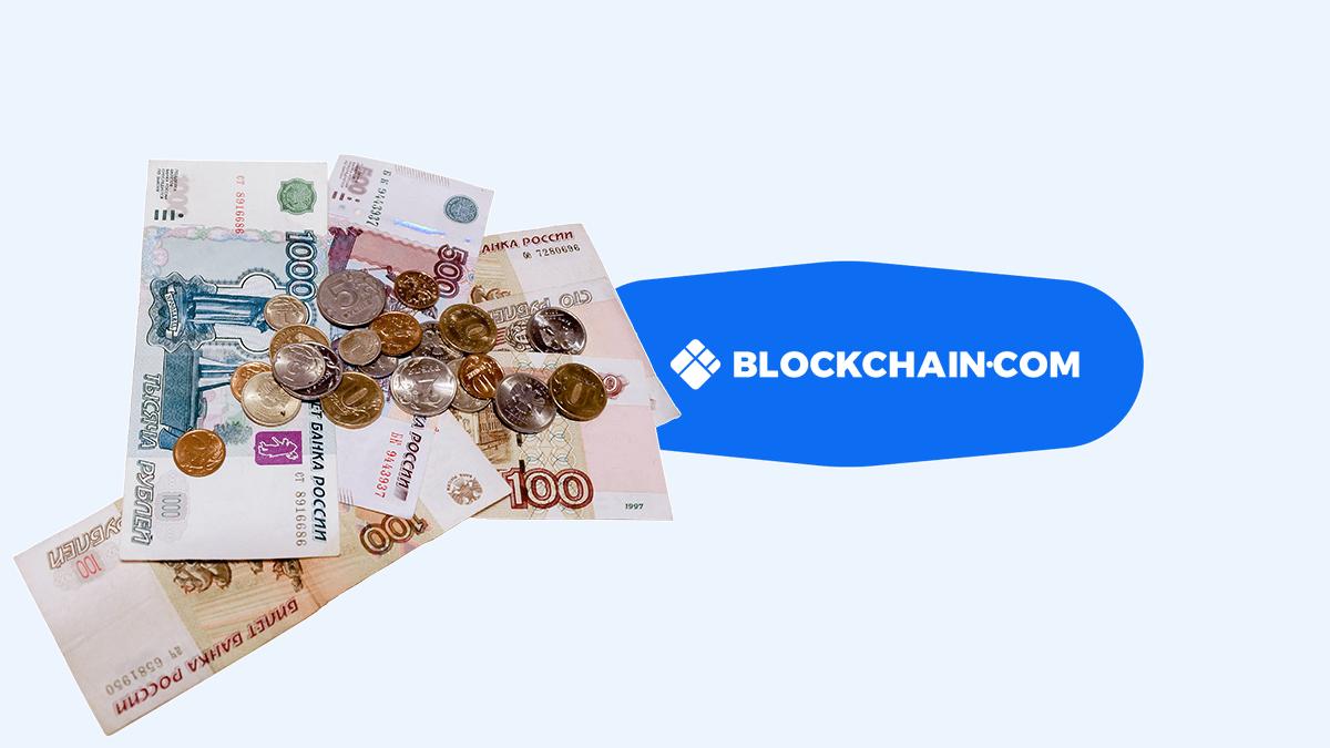 Blockchain.com: добавили рубль, депозиты и новый логотип
