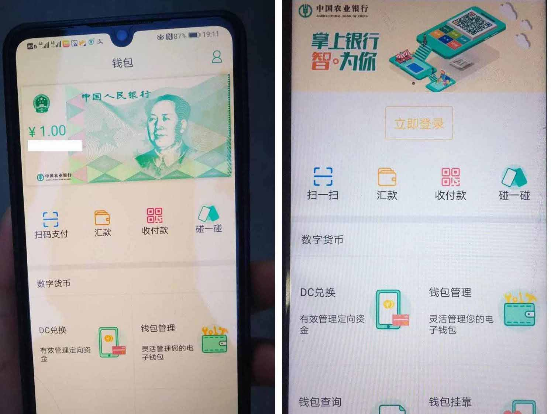 ВИДЕО. Конвертация юаня в цифровой актив