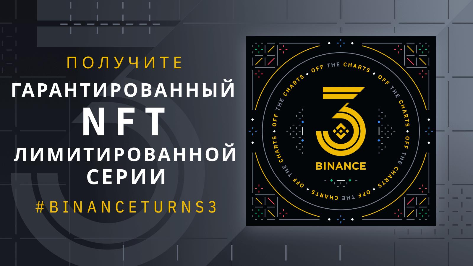 Коллекционные токены #BinanceTurns3 бесплатно