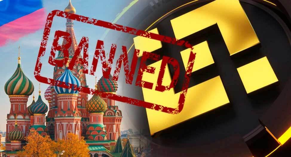 Суд РФ отменил решение о запрете сайта Binance