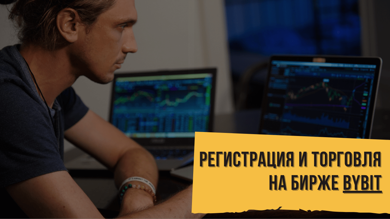 Регистрация и торговля на бирже Bybit