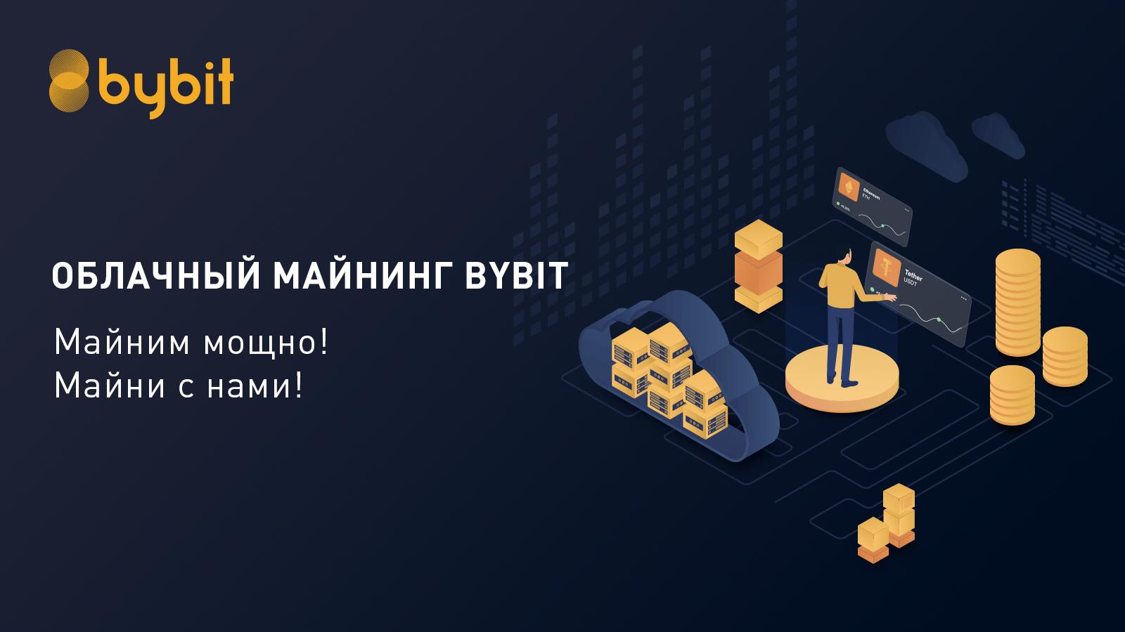 Bybit создает сервис облачного майнинга Ethereum