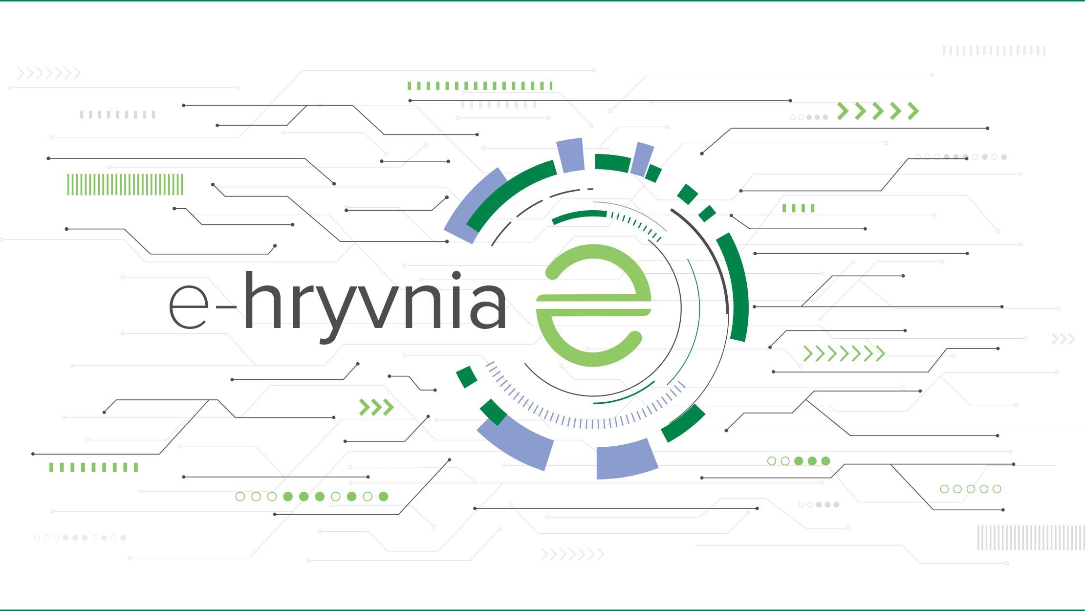 НБ Украины определил е-гривну