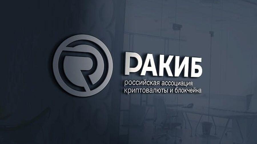 В РФ привлекают майнеров