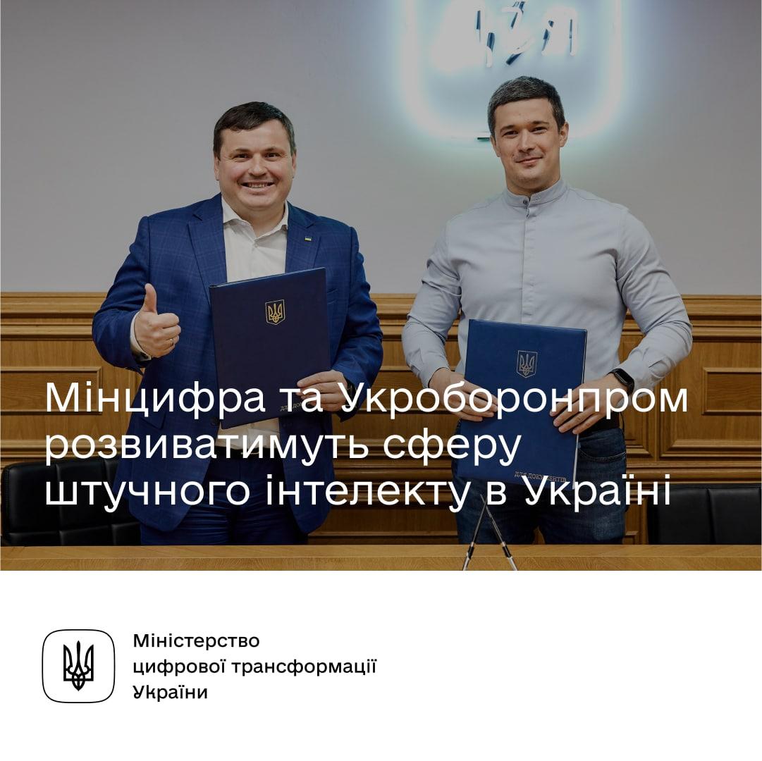 В Украине создадут искусственный интеллект